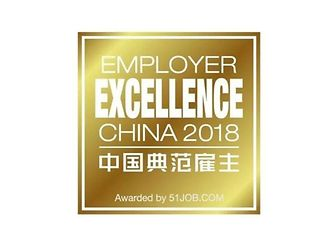 logo-employer-excellence-china